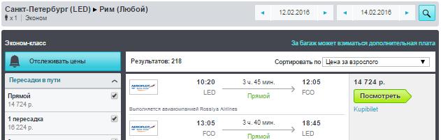 Аэрофлот. Питер ⇄ Вена / Милан / Прага / Женева / Рим