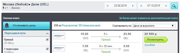 Москва - Дели - Москва [Прямые рейсы]