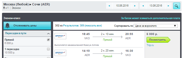 Аэрофлот / Red Wings. Москва - Сочи