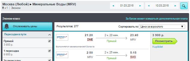 Москва - Минводы - Москва [Аэрофлот]