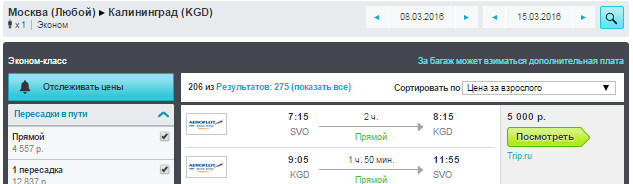 Москва - Калининград  - Москва [Аэрофлот]