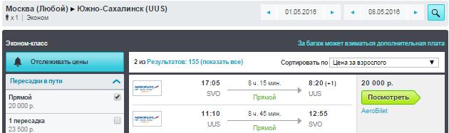 Москва - Южно-Сахалинск - Москва