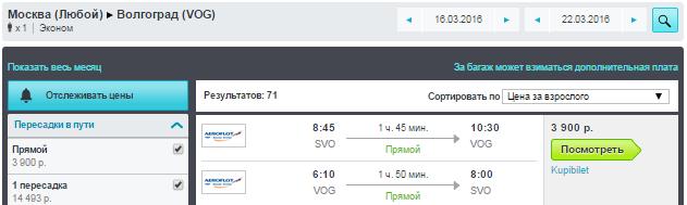 Москва - Волгоград - Москва
