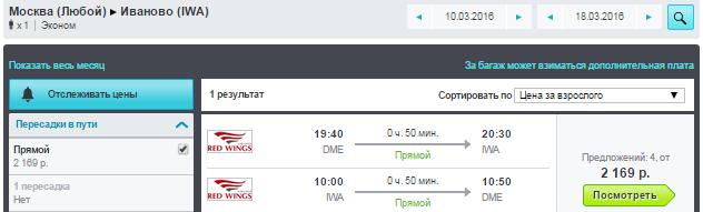 Москва - Иваново - Москва
