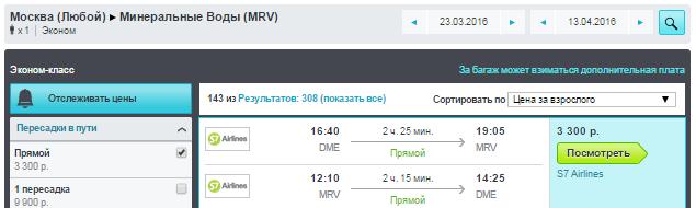 Москва - Минводы - Москва [S7]