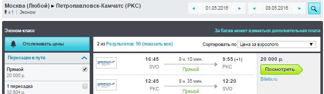 Москва - Петропавловск-Камчатский - Москва