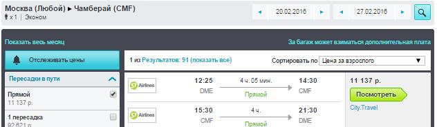 Москва - Шамбери