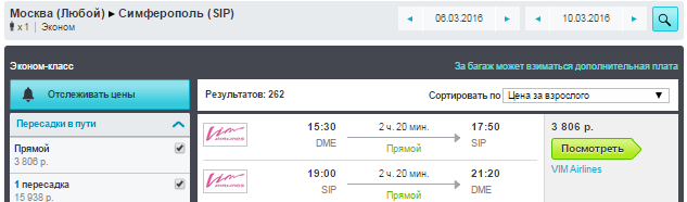 Москва — Симферополь - Москва [8 марта]