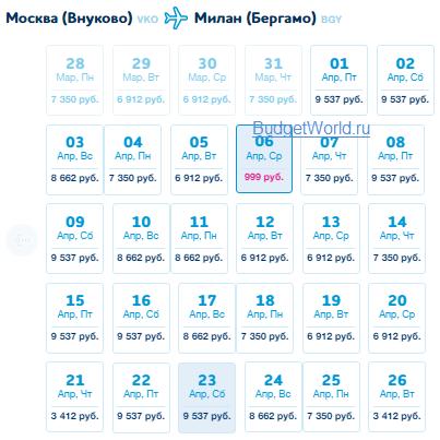 Победа. Открытие летнего расписания в Европу: 1000 руб