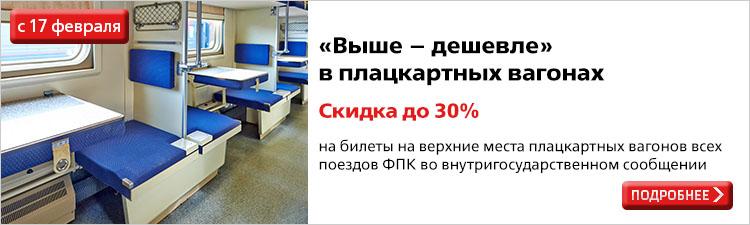 РЖД. Скидки до 30% на билеты в Плацкартных вагонах