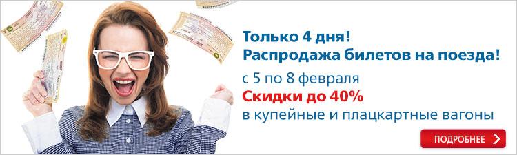РЖД. Скидки до 40% на билеты в Купе и Плацкартных вагонах