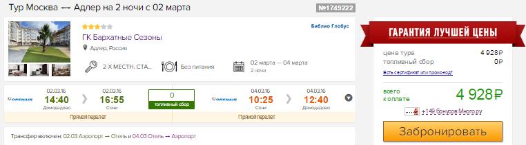 Туры в Сочи из Москвы: 2 ночи от 2500 руб/чел. / 3 ночи от 3500 руб/чел.