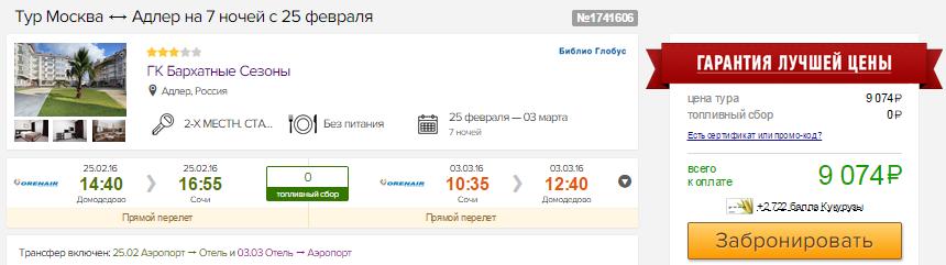 Туры в Сочи из Москвы: 5 ночей от 3600 руб/чел. / 7 ночей от 4600 руб/чел.