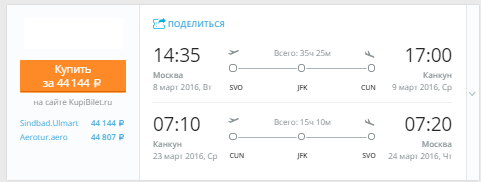 Москва - Канкун  - Москва