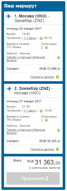 FlyDubai. Москва ⇄ Гоа: 21500 / Занзибар (Танзания): 31400 руб.