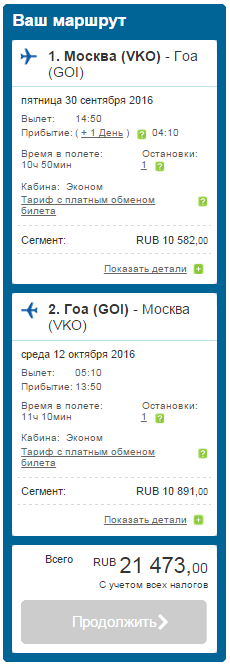 FlyDubai. Москва ⇄ Гоа: 21500 / Занзибар (Танзания): 36600 руб.