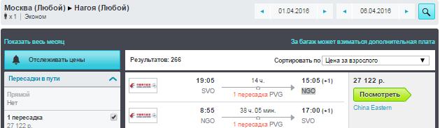 Москва - Нагоя - Москва