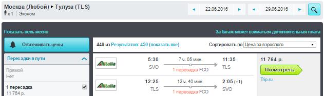 Москва - Тулуза - Москва