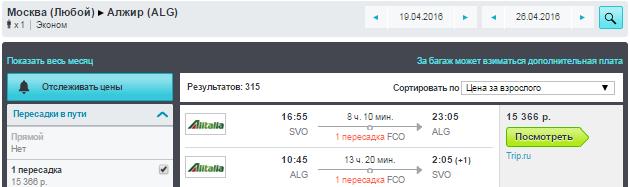 Москва - Алжир - Москва