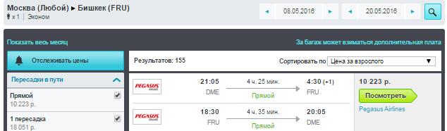Москва - Бишкек - Москва