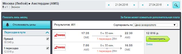 Москва - Амстедрам - Москва