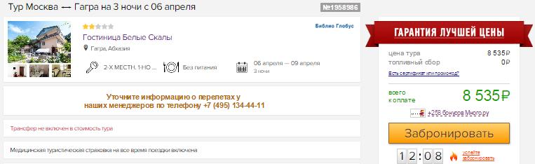 Туры в Абхазию (Гагра) из Москвы: 3 ночи от 4300 руб/чел.