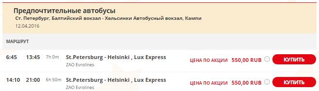 LuxExpress. Промокод. Скидки до 50%. Питер — Таллин: 550 / Хельсинки: 550 / Рига: 640 руб.