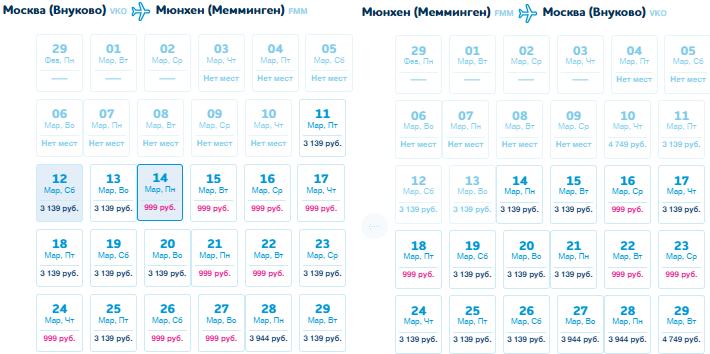 Победа. Москва ⇄ Мюнхен: 2000 руб. [Прямые рейсы!]