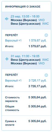 Победа. Москва ⇄  Вена (Австрия): 5300 руб. [Прямые рейсы в марте!]