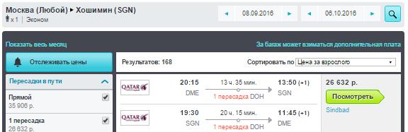 Москва - Хошимин - Москва [Qatar]