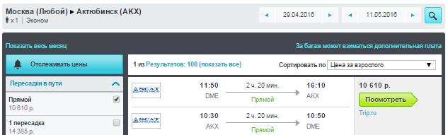 Москва - Актобе - Москва
