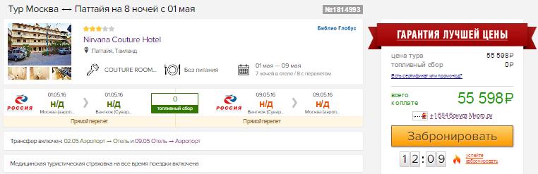 Тур-пакет в Таиланд из Москвы:  8 ночей от 27800 руб/чел. [на Майские!]