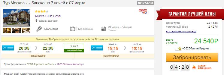 Тур в Болгарию (Банско) из Москвы на 7 ночей