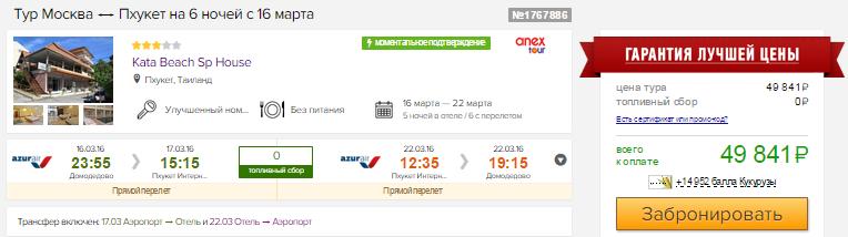 Тур в Таиланд (Пхукет) из Москвы на 6 ночей: от 24900 руб/чел.