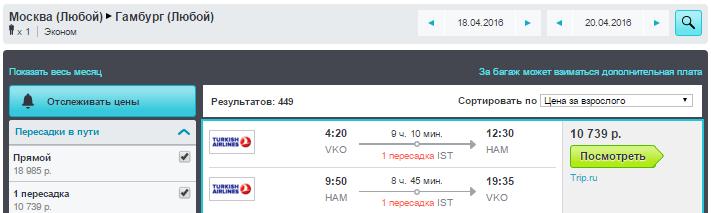 Москва - Гамбуг - Москва