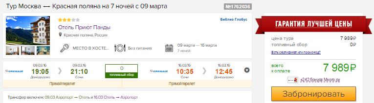Туры в Сочи из Москвы: 3 ночи от 2600 руб/чел. / 7 ночей от 3995 руб/чел.