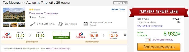 Туры в Сочи из Москвы: 7 ночей от 4500 руб/чел.