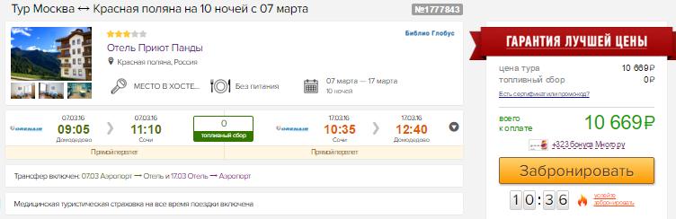 Туры в Сочи из Москвы: 8 ночей от 4900 руб/чел. / 10 ночей от 5300 руб/чел.
