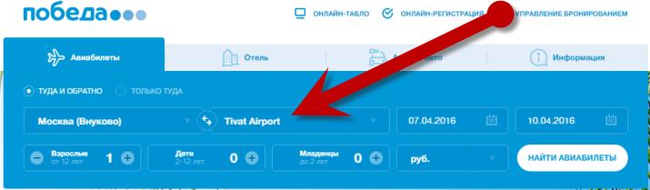 Авиа Анонс. Победа. Москва ⇄ Тиват (Черногория).