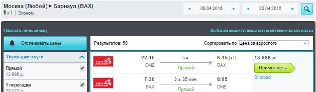 Москва - Барнаул - Москва