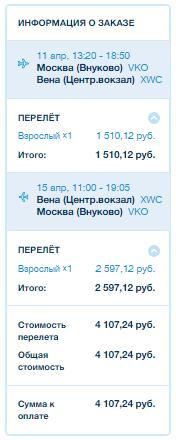 Победа. Москва ⇄ Братислава (Словакия): 2900  / Вена (Австрия): 4100 руб. [Прямые рейсы в апреле!]