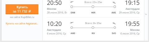 Москва - Ираклион - Амстердам - Москва