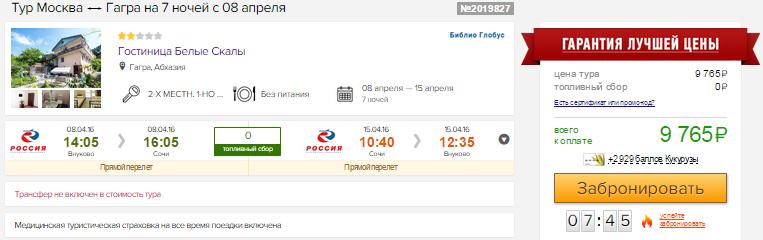 Туры в Абхазию (Гагра) из Москвы: 7 ночей от 4900 руб/чел.