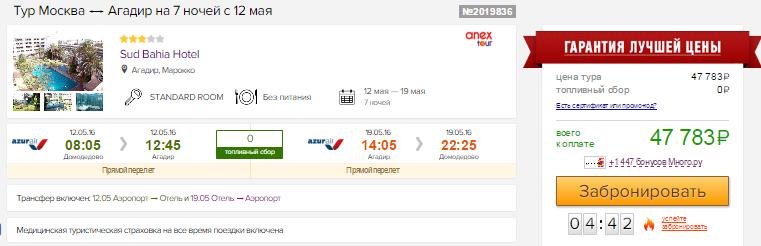 Туры из Москвы на 7 ночей в Болгарию: от 13100 руб/чел. / в Марокко (Агадир): от 23900 руб/чел. [вылеты в Мае]