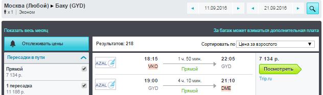 Москва - Баку - Москва [Прямые рейсы]