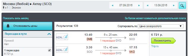 Москва - Актау (Казахстан) - Москва