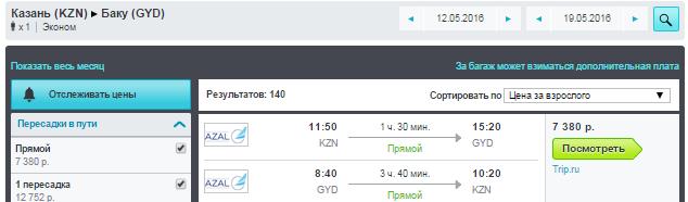 Казань - Баку - Казань [Прямые рейсы]