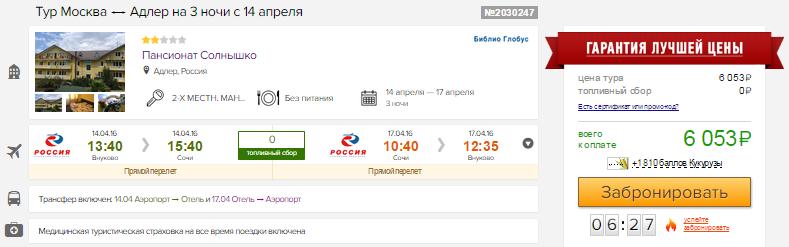 Тур в Сочи из Москвы на Выходные: 3 ночи от 3000 руб/чел.