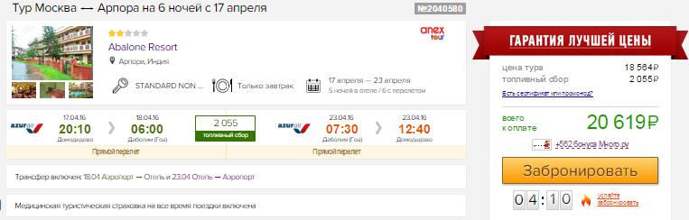 ТУР-пакет из Москвы в Гоа на 6 ночей: от 10300 руб/чел.