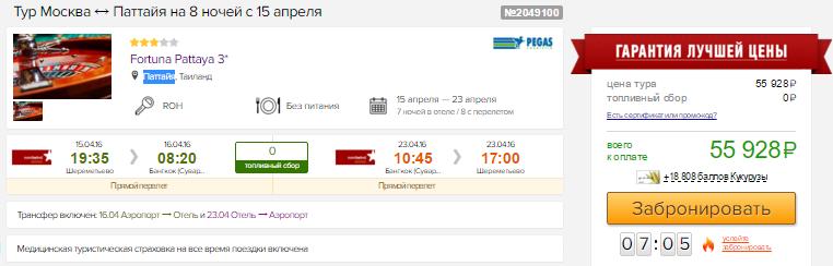 Туры в Таиланд на 8-9 ночей из Москвы: от 28000 руб/чел. из Питера: от 30900 руб.